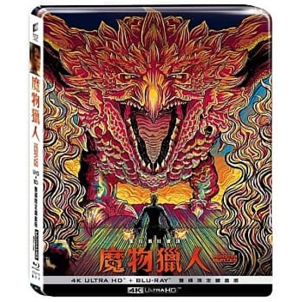 【停看聽音響唱片】【BD】魔物獵人 雙碟鐵盒版『4K』