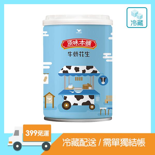 (預/宅)冷藏-原味本舖牛奶花生255g/罐 【康是美】