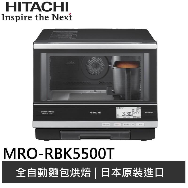 HITACHI日立 33L 日製水蒸氣烘烤微波爐 MRORBK5500T(聊聊享優惠)