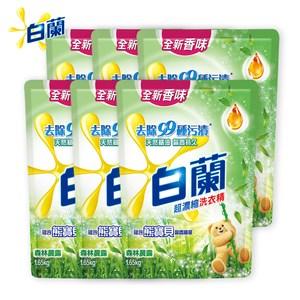 白蘭 含熊馨香精華超濃縮洗衣精補包1.6kgx6包(森林晨露)(箱購)