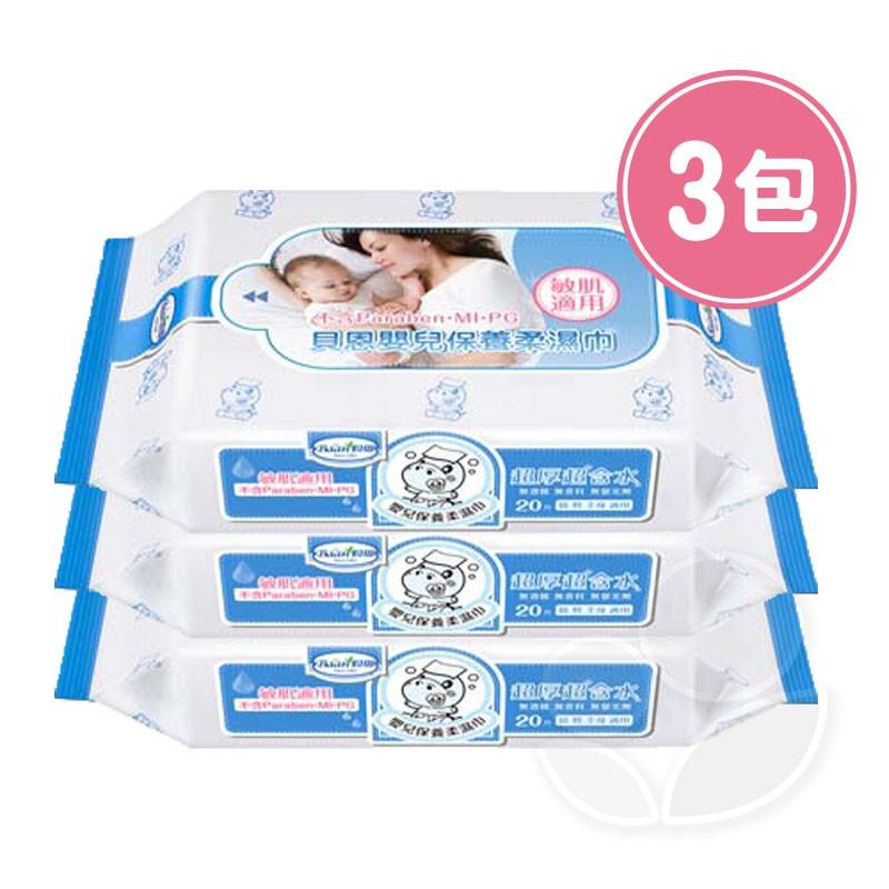 Baan 貝恩 嬰兒保養柔濕巾-無香料 20抽【3包(1串)】【佳兒園婦幼館】