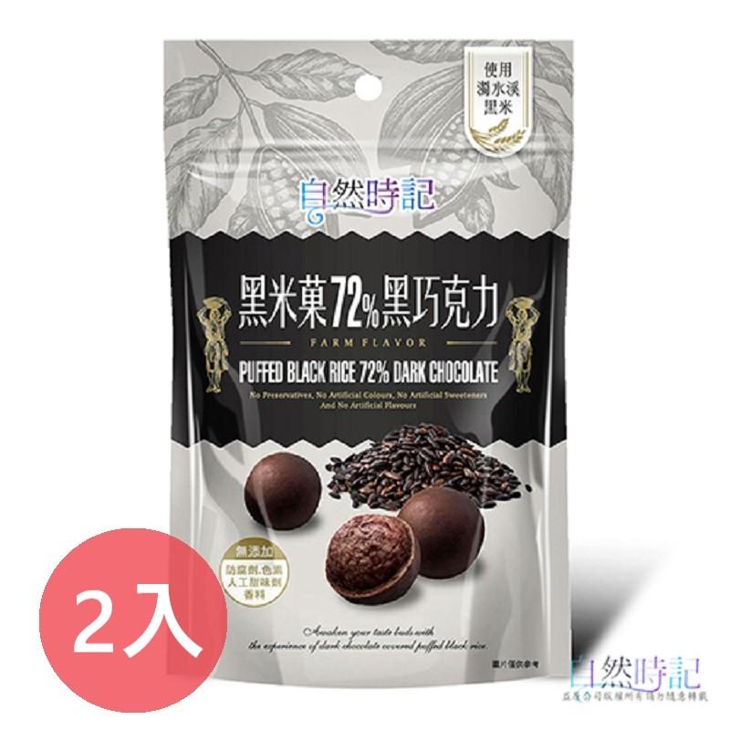 [自然時記] 72%黑巧克力系列黑米菓 (60g/包) (全素) 2入組