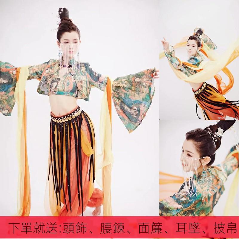 哈尼克孜同款一夢敦煌飛天仙女舞蹈演出服裝民族異域風情古裝漢服