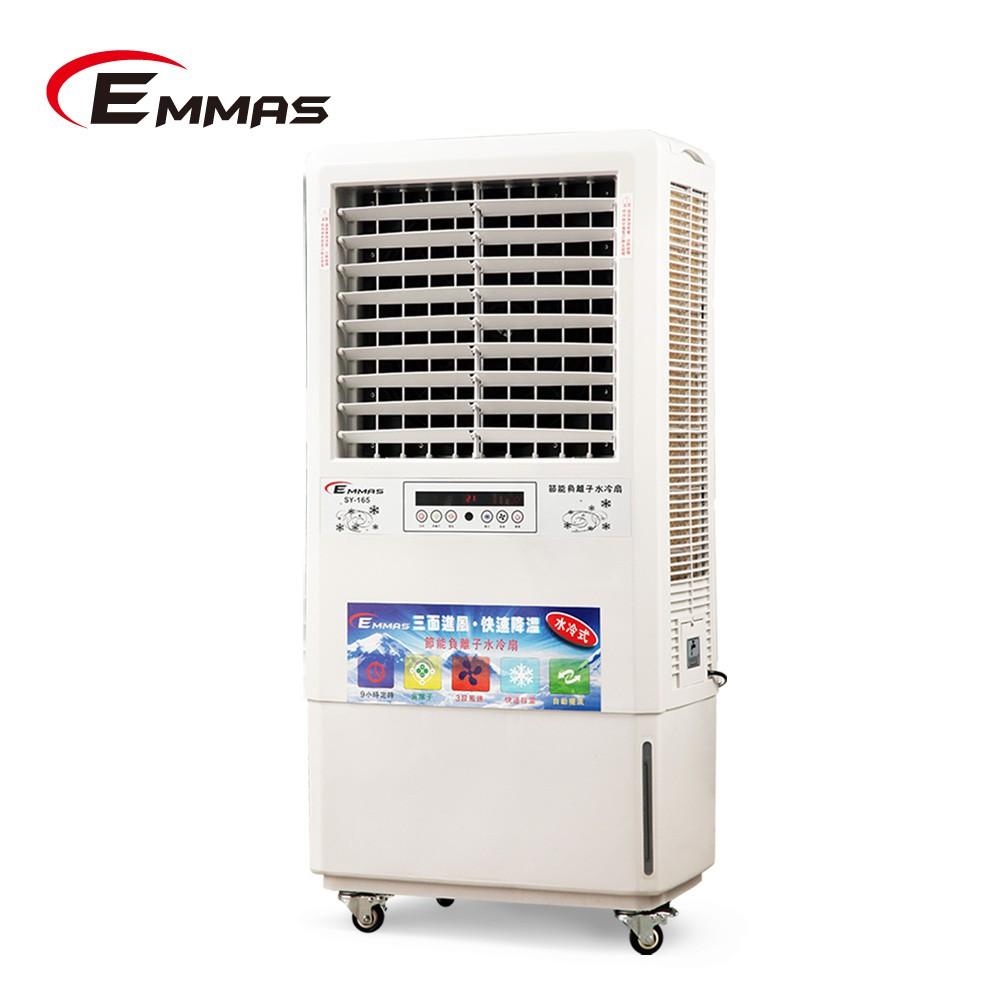 【台灣EMMAS】福利品負離子移動式空氣降溫水冷扇SY-165