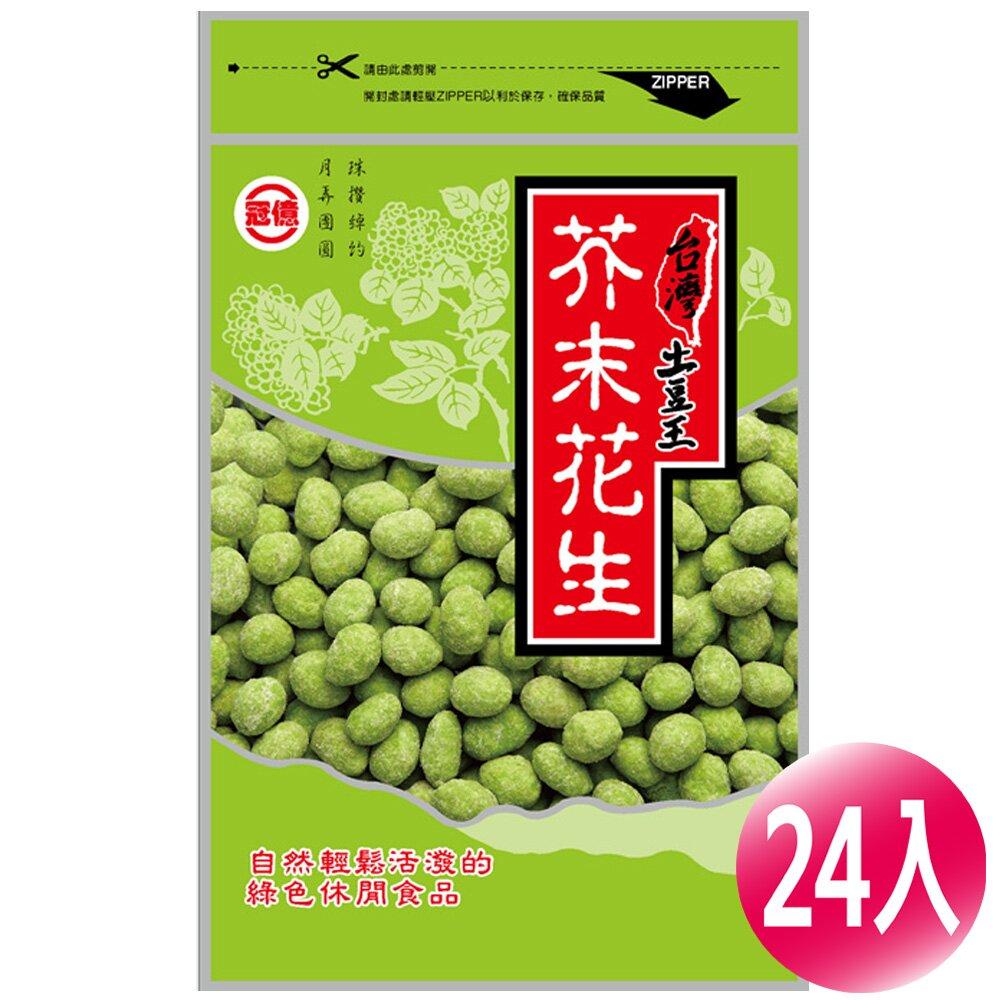 【冠億】台灣土豆王-芥末花生150公克(24入/箱)