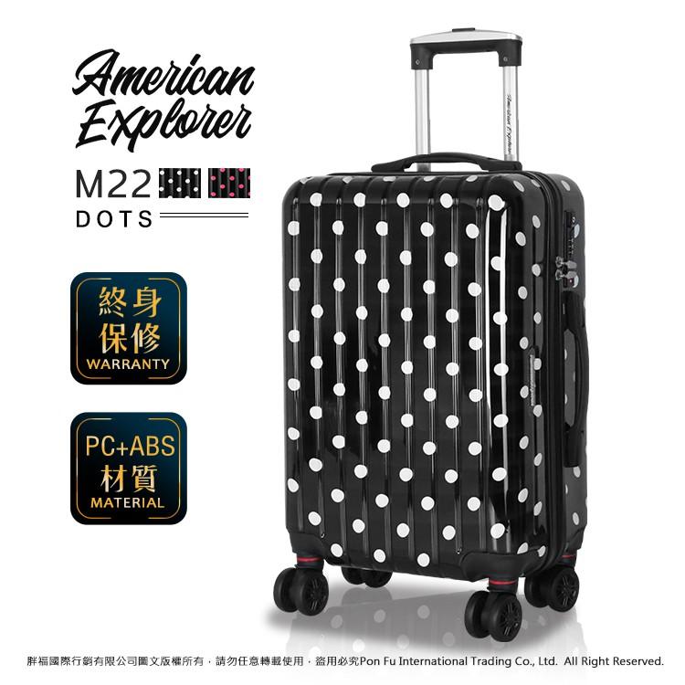 American Explorer 美國探險家 M22 亮面 登機箱 20吋 點點 輕量 行李箱 旅遊箱 雙排飛機輪