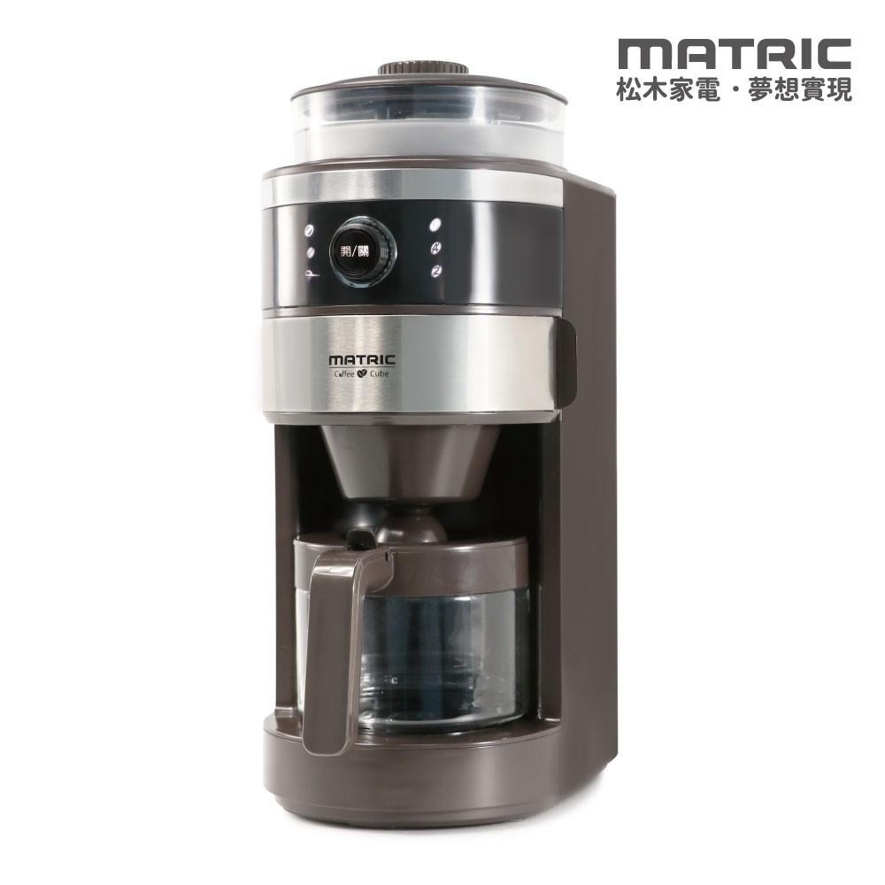 MATRIC松木家電 錐形研磨全自動萃取咖啡機 MG-GM0601S 廠商直送 現貨