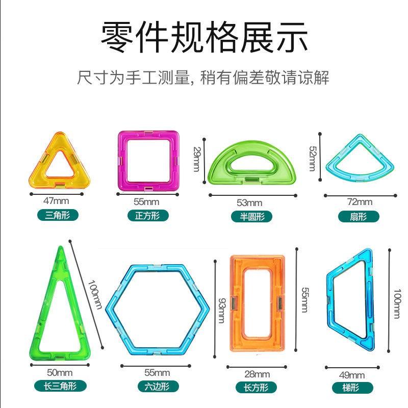 提拉純磁力片積木小號兒童玩具磁鐵3-6周歲男孩益智拼裝男女小孩