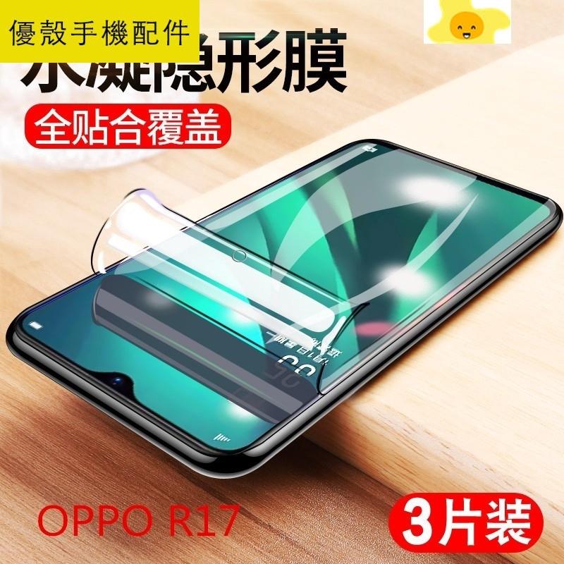 滿版水凝膜 OPPO R17 R17pro R15 R15pro AX7pro保護膜 荧幕保護貼 軟膜貼膜 現貨