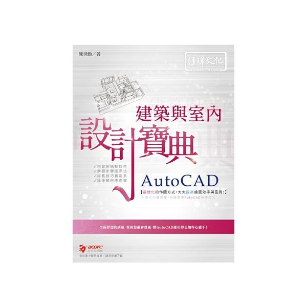 AutoCAD建築與室內設計寶典