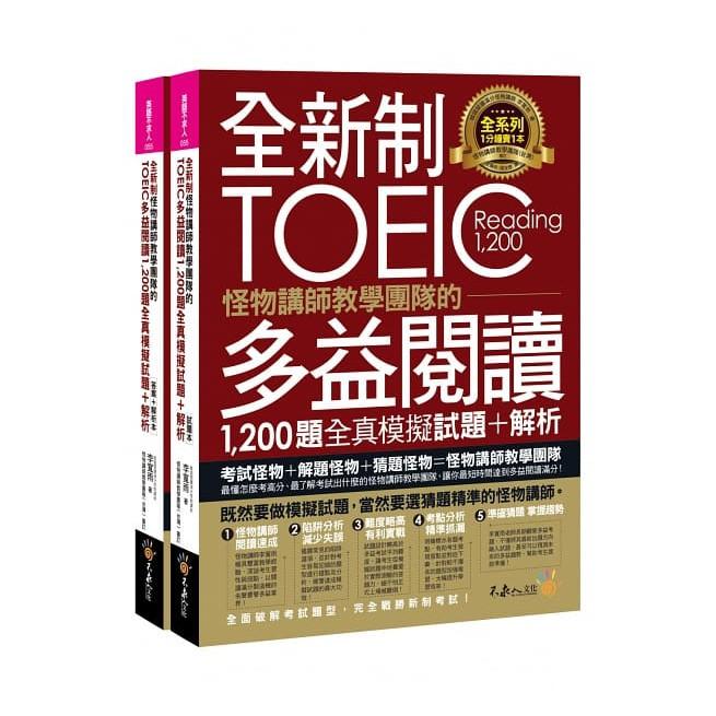 【不求人】全新制怪物講師教學團隊的TOEIC多益閱讀1,200題全真模擬試題+解析【美國+台灣多益】(2書+防水書套)
