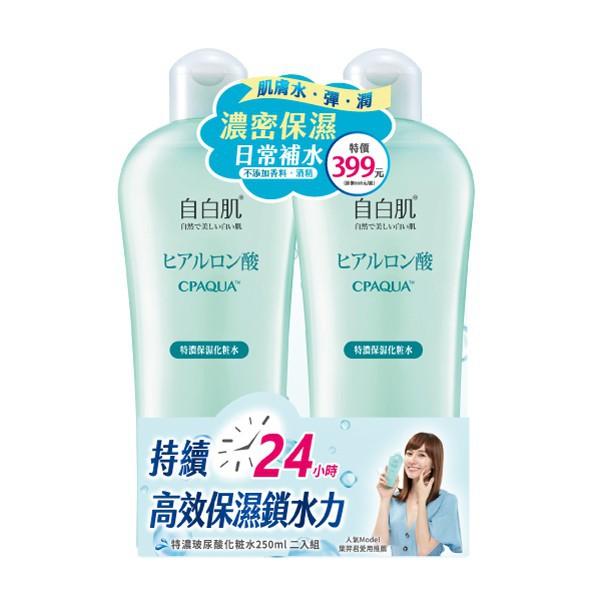 自白肌特濃玻尿酸化粧水250ml二入組【康是美】