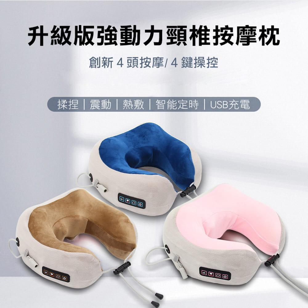 【CY 呈云】第二代 U型記憶棉溫熱四頭按摩枕 (旅行用攜帶型USB充電款)