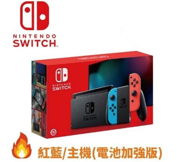 【現貨】任天堂Switch紅藍主機(電池加強版)【限量*1】【刷卡分期價】