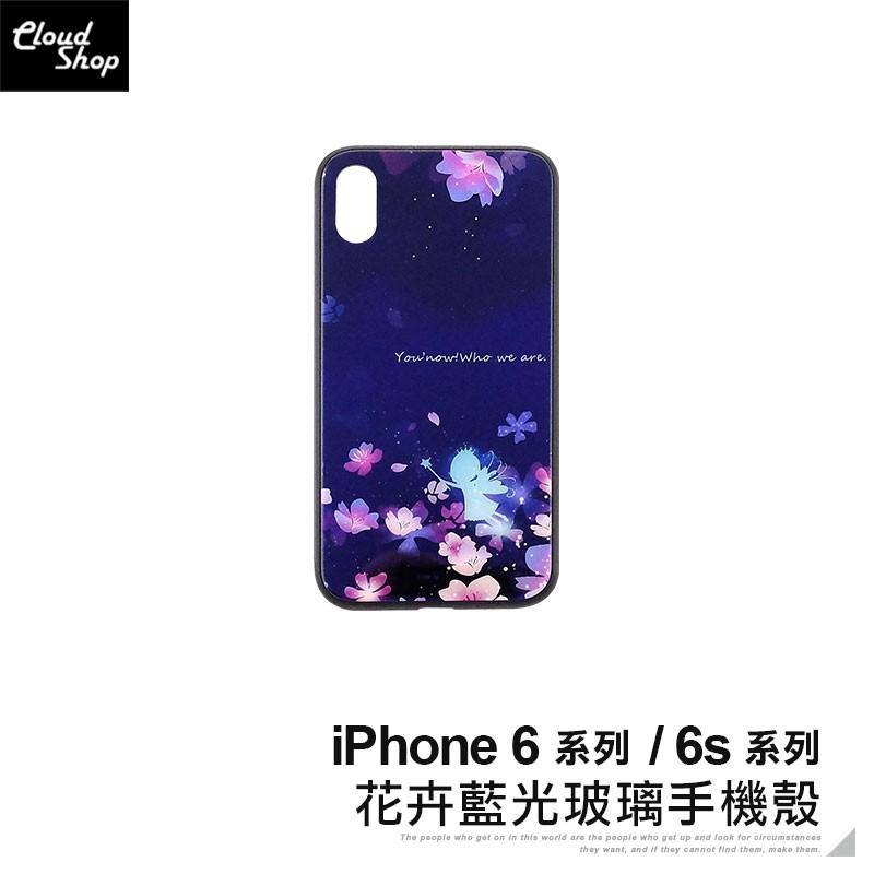 花卉藍光玻璃手機殼 適用iPhone6 6s Plus 保護殼 防摔殼 保護套