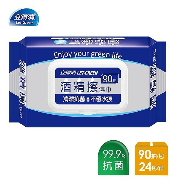 【立得清】酒精擦濕紙巾 清潔抗菌 擦拭無水痕-食品及酒精(90抽x24包)-箱購