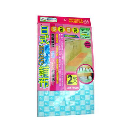 JoyLife創意小幫手日式吸水防汙鋪布(2枚入)~防滑抗污漬喔