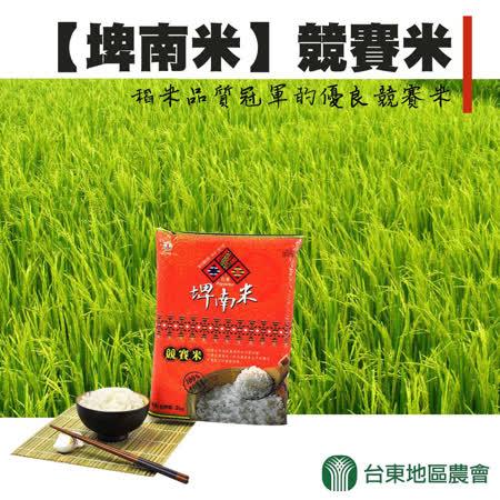 【台東地區農會】台東埤南-競賽米-2kg-包 (2包一組)