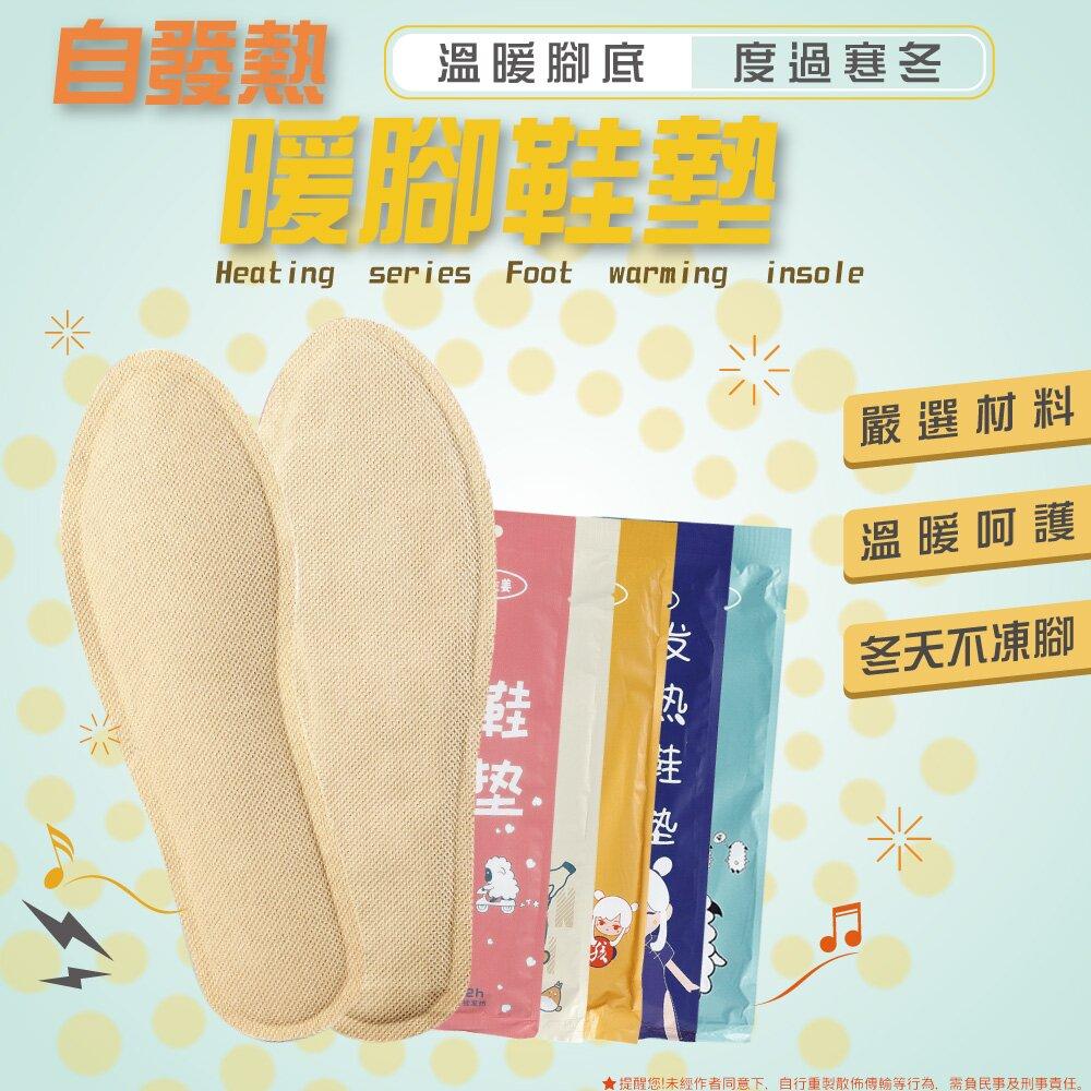 十入 加熱鞋墊暖寶寶足貼熱貼鞋墊取暖腳腿神器