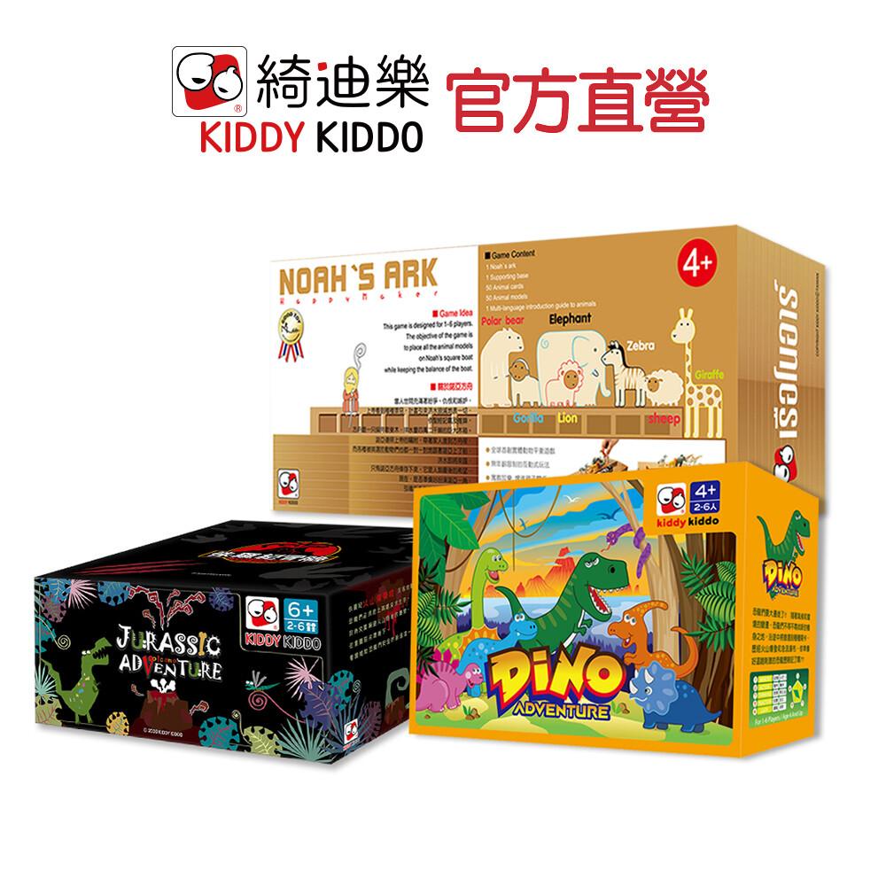 熱銷組| 諾亞方舟+恐龍歷險記+侏羅紀冒險kiddy kiddo綺迪樂