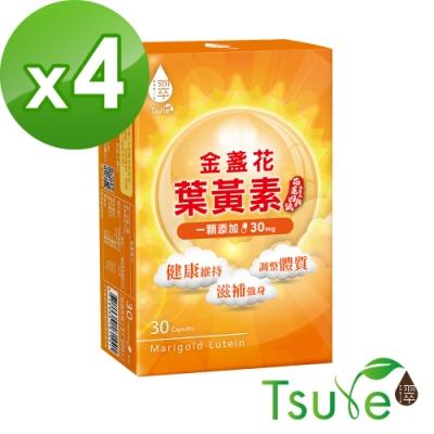 (新品首賣)【日濢Tsuie】金盞花葉黃素(30顆/盒)x4盒
