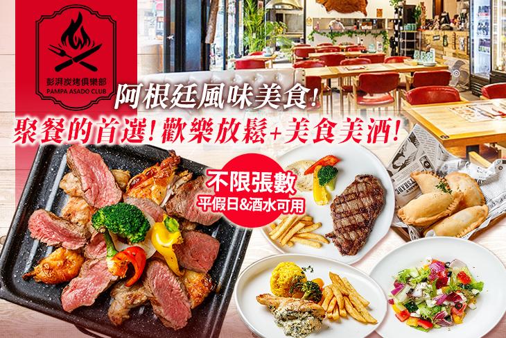 【台北】彭湃炭烤俱樂部 #GOMAJI吃喝玩樂券#電子票券#美食餐飲