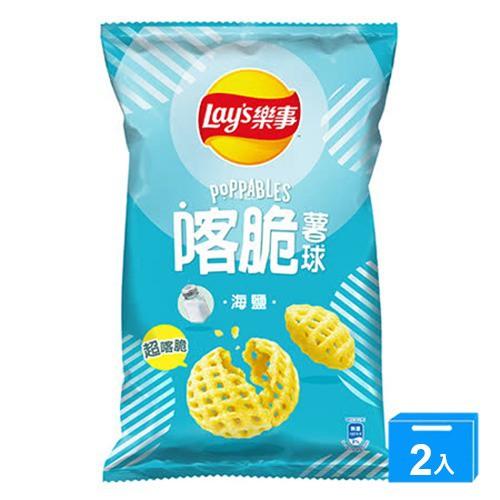樂事喀脆薯球海鹽口味 90G【兩入組】【愛買】