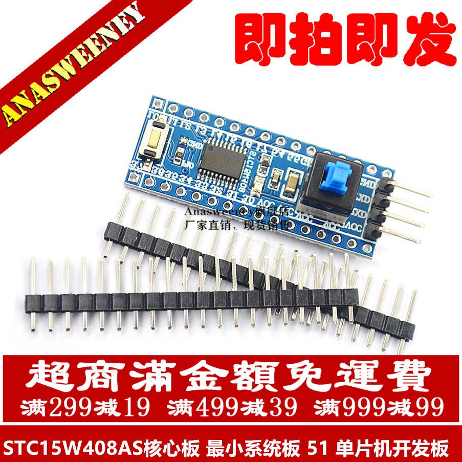 STC15W408AS核心板 最小系統板 51 單片機開發板 學習板 TTSOP20