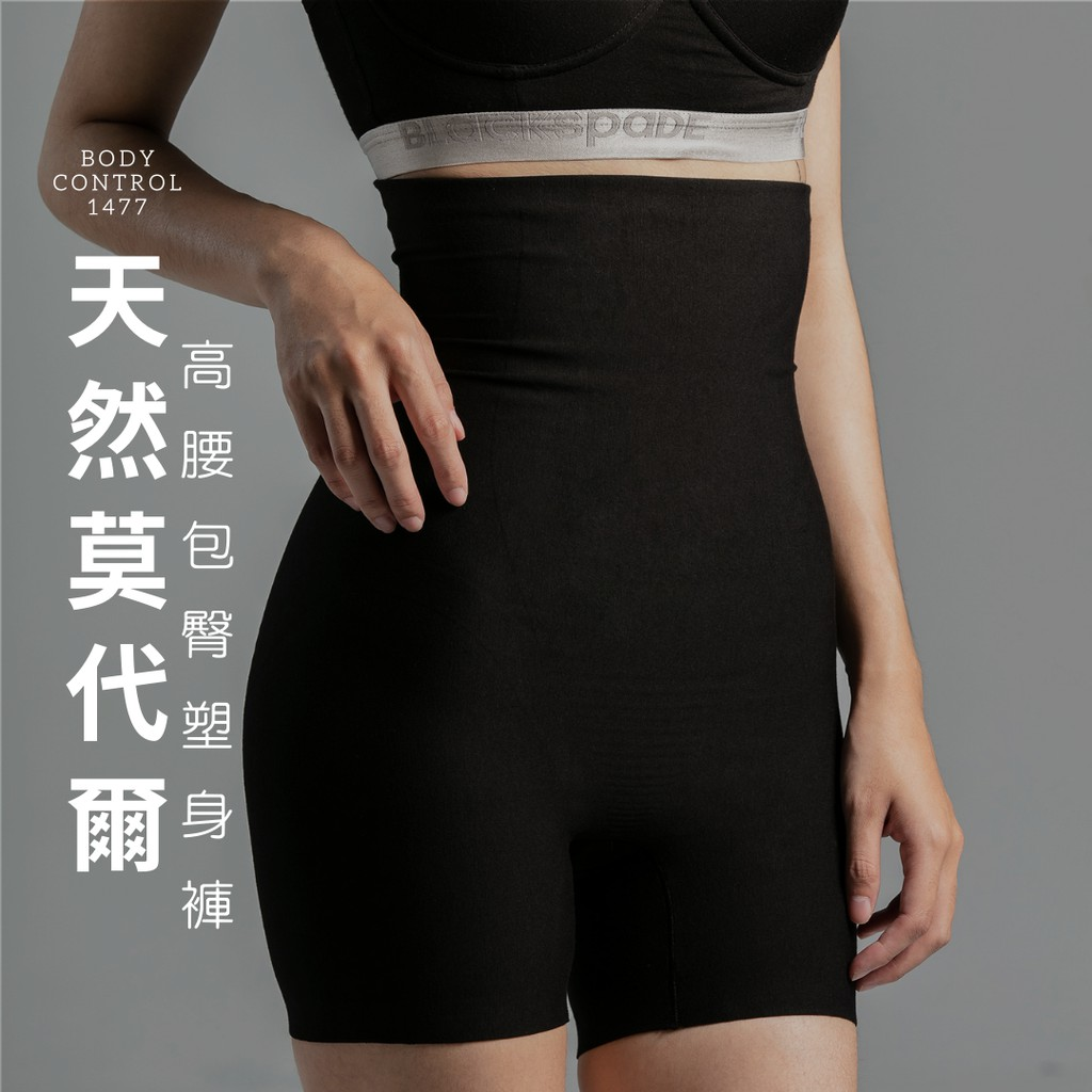 Blackspade Body Control 胸下包臀塑身短褲