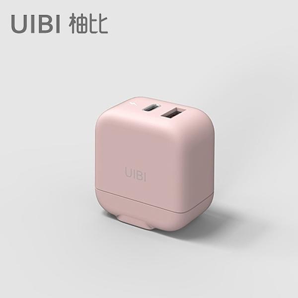 【UIBI 柚比】30W 氮化鎵迷你雙口快速充電器 少女粉