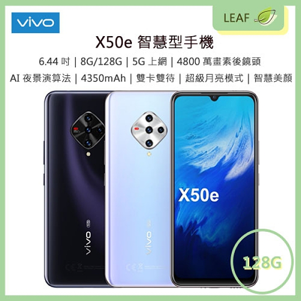 送玻保【3期0利率】VIVO X50e 6.44吋 8G/128G 5G上網 四鏡頭 4800萬畫素 4350mAh電量 智慧型手機