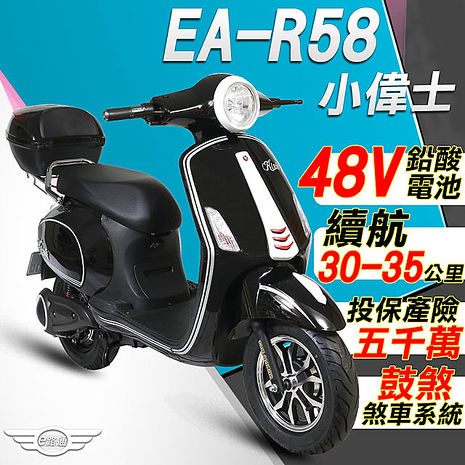 客約【e路通】EA-R58  小偉士 48V鉛酸 500W LED大燈 液晶儀表 電動車 電動自行車