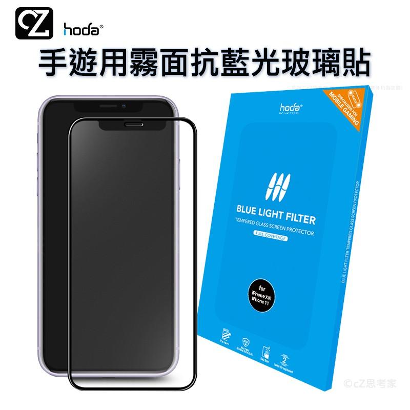 hoda 手遊專用霧面磨砂抗藍光滿版玻璃保護貼 iPhone 12 Pro Max i11 xr 玻璃貼 螢幕貼 思考家