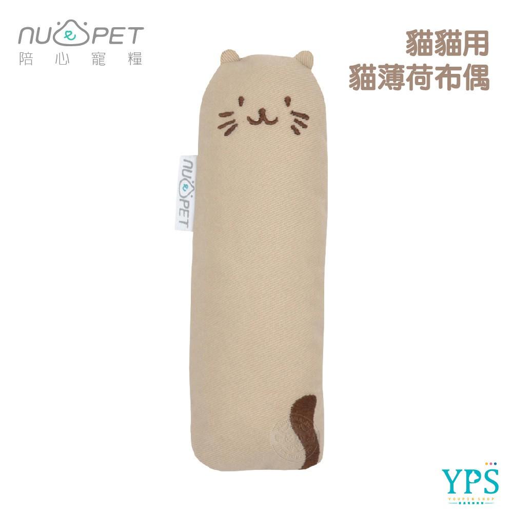 陪心寵糧 NU4PET 貓貓用 貓薄荷布偶 貓咪玩具 貓草 貓咪布偶 寵物玩具