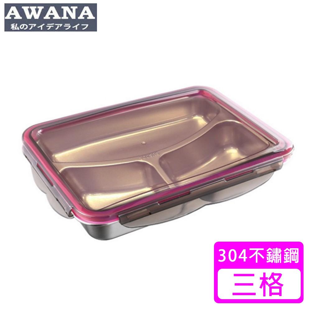 【AWANA】304不鏽鋼三格便當盒