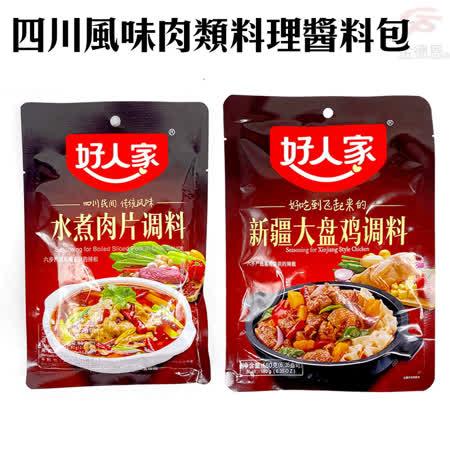 好人家 四川風味肉類料理醬料包/多款可選/烹飪/調味