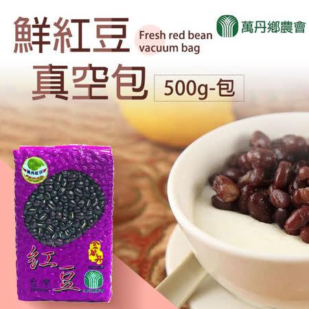 【萬丹鄉農會】鮮紅豆-500g-包 (2包一組)