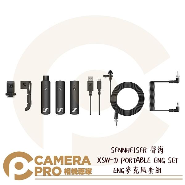 ◎相機專家◎ SENNHEISER 聲海 XSW-D PORTABLE ENG SET ENG麥克風套組 便攜式 領夾式