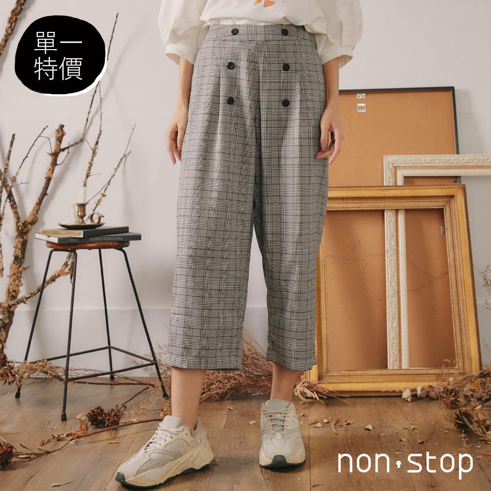 non-stop 英倫格紋釦飾九分寬褲-1色