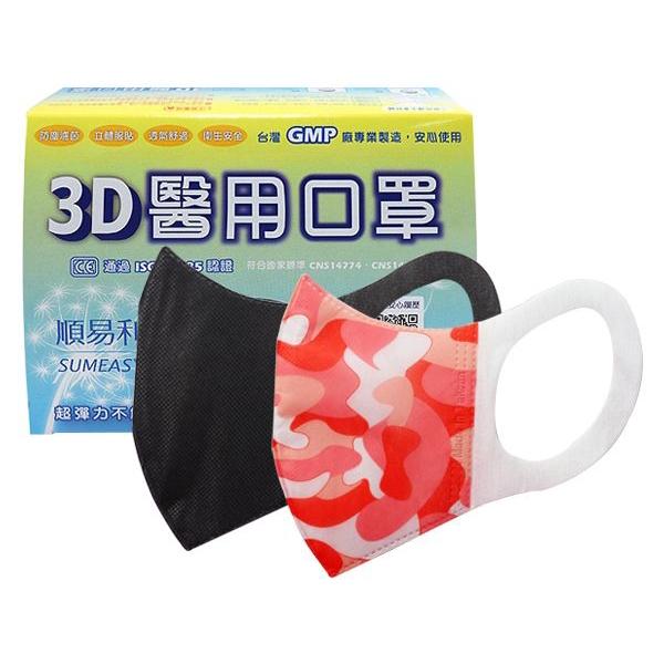 順易利 成人3D立體醫用口罩(50入)黑色/紅迷彩【小三美日】醫療口罩 D567644