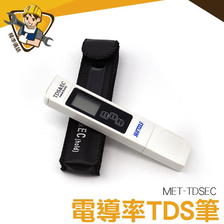 MET-TDSEC 水耕栽培電導度 TDS TDS筆 純淨水 環境溫度 測試筆