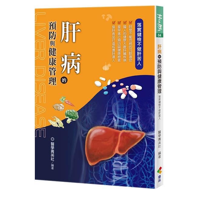 【優品】肝病的預防與健康管理