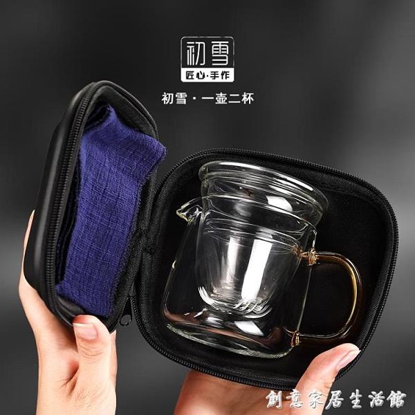 玻璃旅行茶具套裝功夫快客杯一壺兩杯小套單人小號便攜泡茶壺茶杯 創意家居生活館