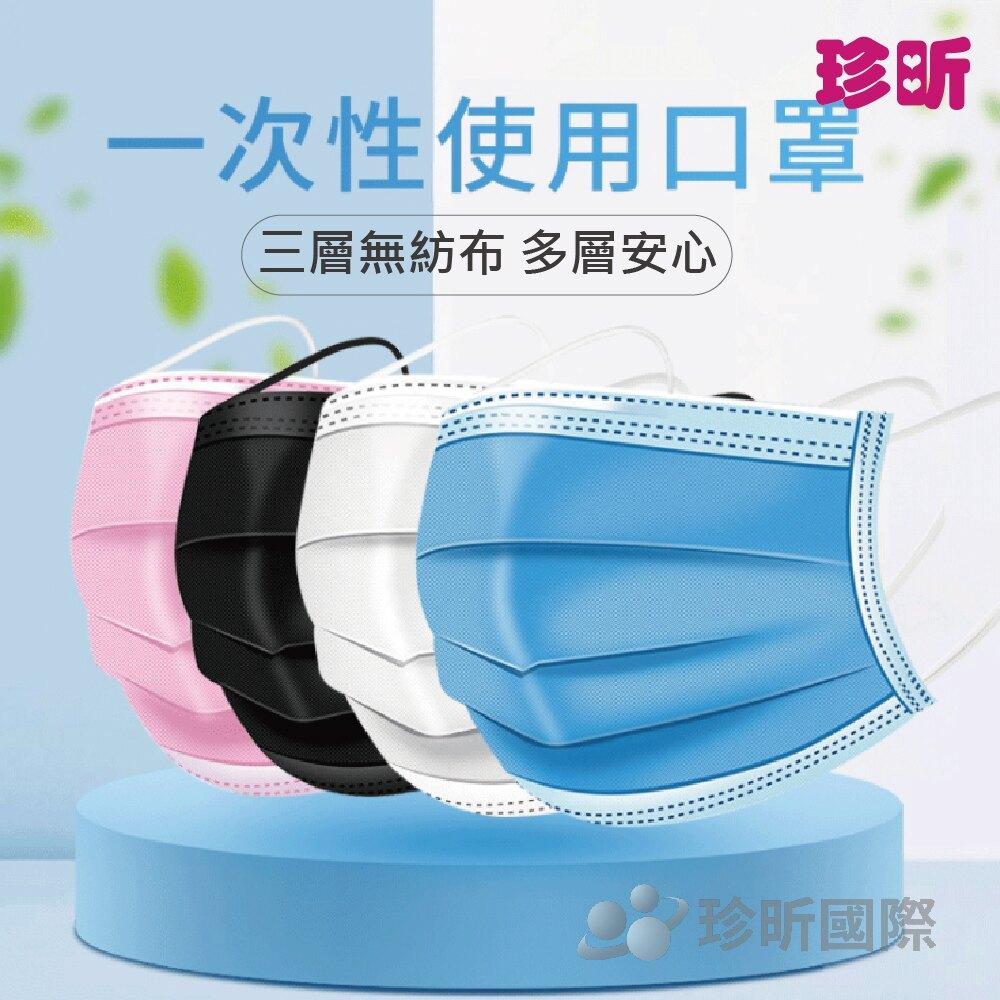 【珍昕】三層無紡布一次性使用口罩~4色可選(1包10入)(長約17.5cmx寬約9.5cm)/口罩/無紡布口罩/防塵口罩