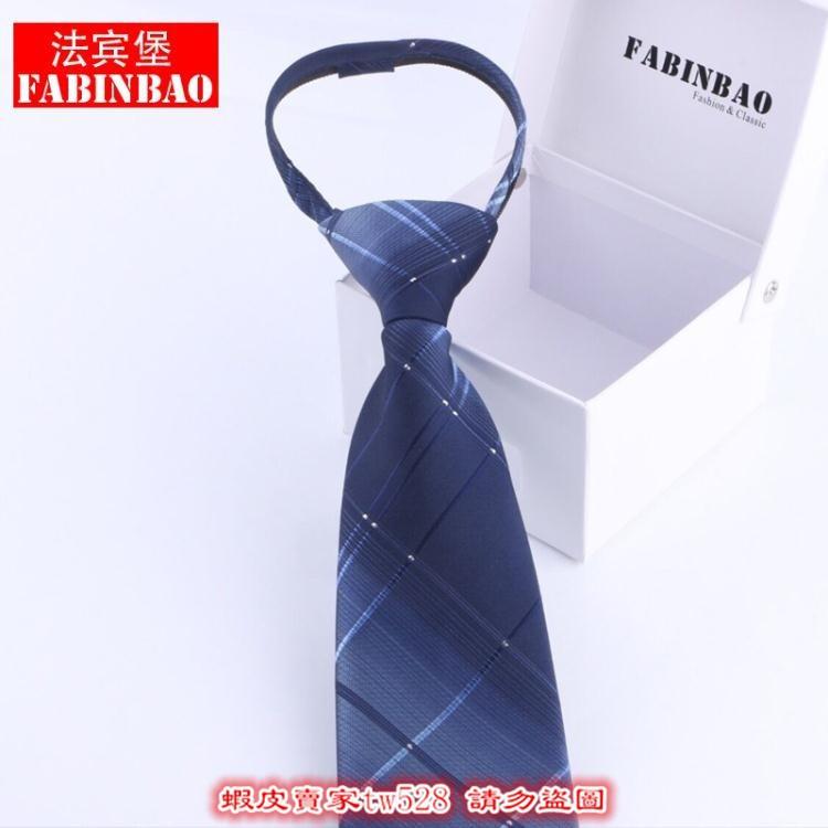 【愛淘淘】男士商務結婚休閒藍色條紋潮方便懶人拉鏈易拉得正裝領帶