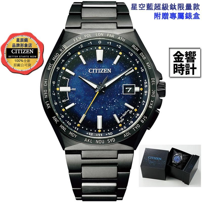CITIZEN 星辰錶 CB0219-50L,公司貨,鈦金屬,光動能,電波時計,萬年曆,藍寶石,DLC,時尚男錶,手錶