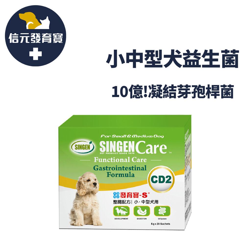 singen 信元發育寶 開胃保健順暢整腸配方-小中型犬專用 盒裝凝結芽孢桿菌 狗狗益生菌