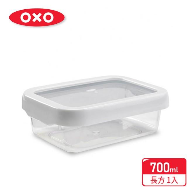 OXO 好好開密封保鮮盒0.7L(白色) 完美主義【DY132】