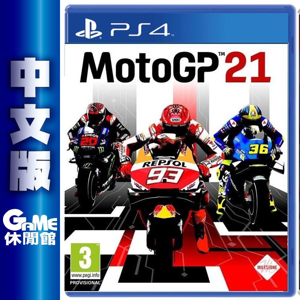 PS4 世界摩托車錦標賽 Moto GP 21 國際中文版4/22上市【預購】【GAME休閒館】