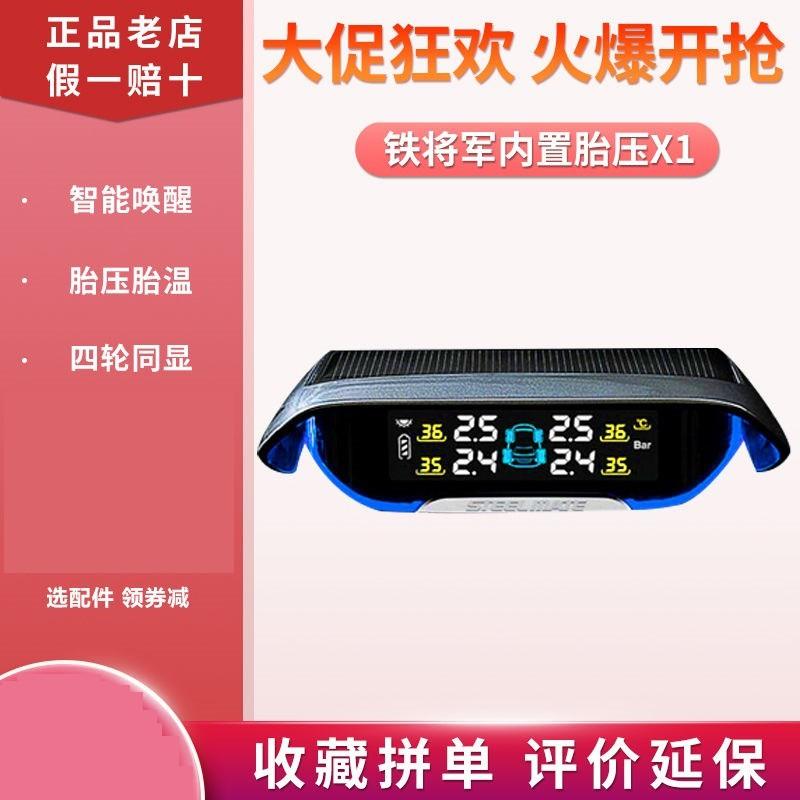 【現貨】鐵將軍胎壓胎溫監測無線內置高精度測壓表檢測儀太陽能無線彩屏X1